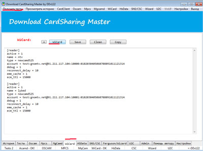 Download-CardSharing-Master